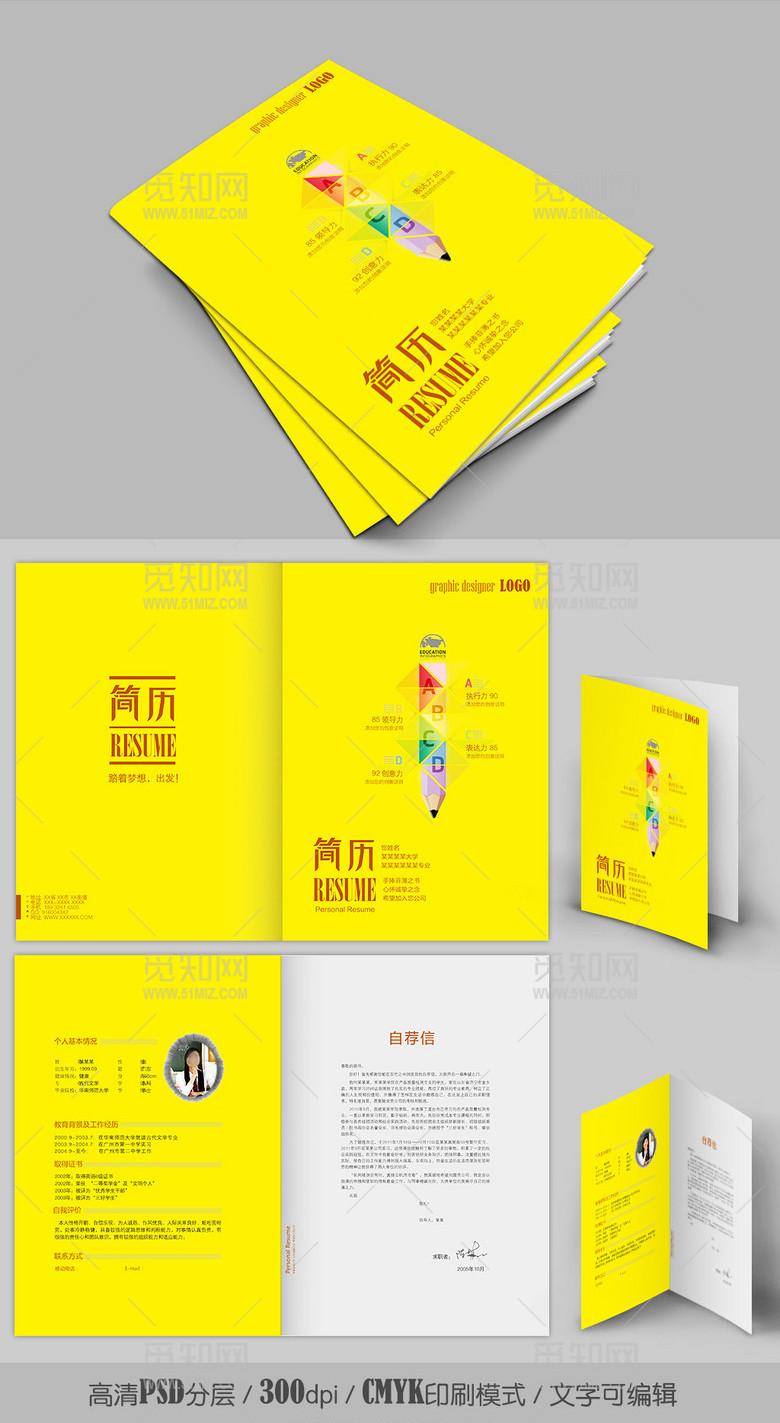 创意铅笔黄色求职简历