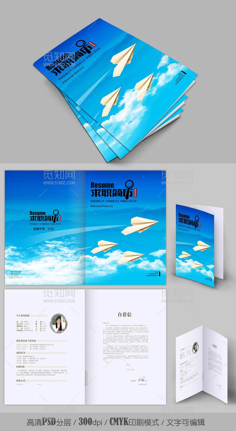 纸飞机超越梦想创意求职简历