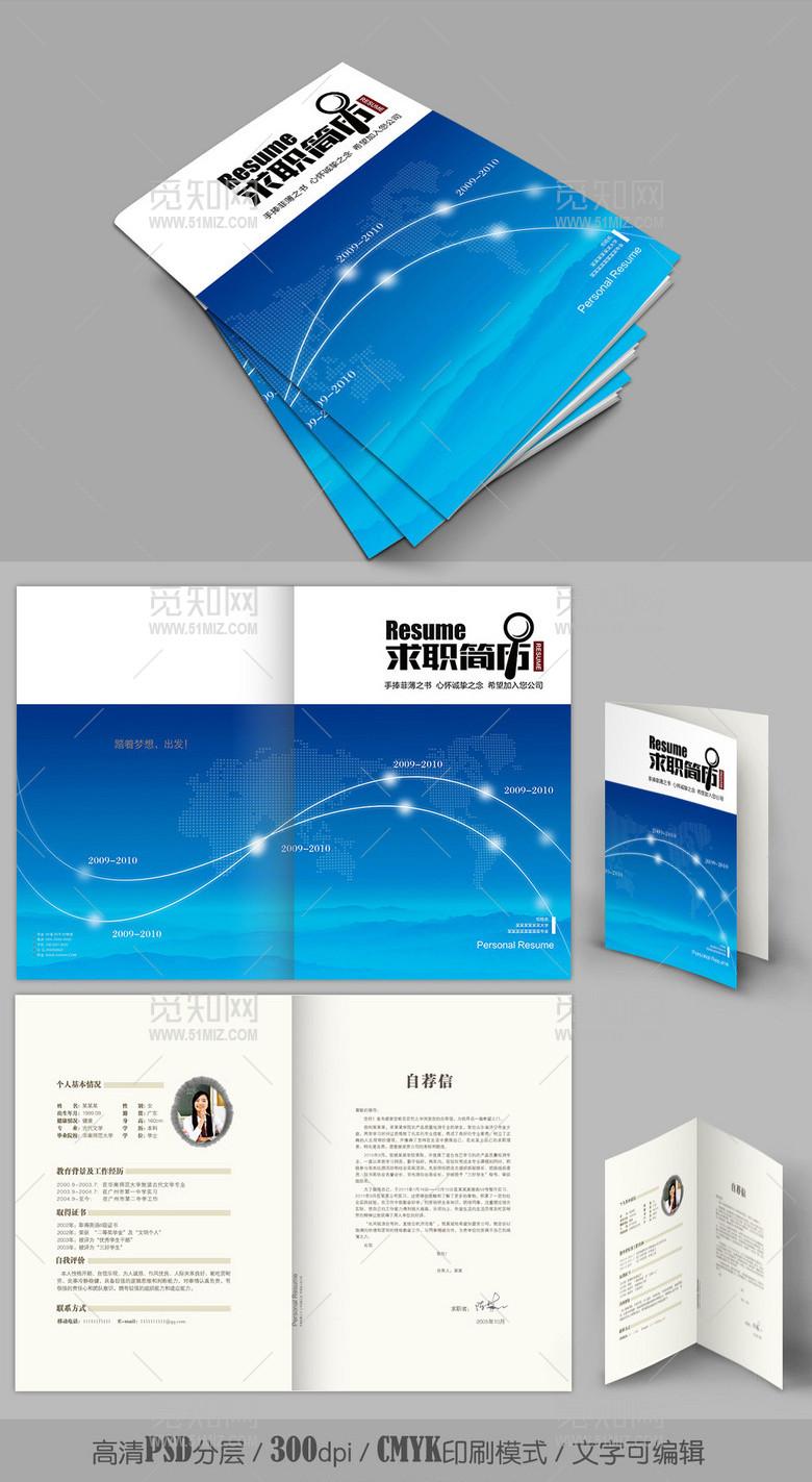 蓝色简洁求职简历设计