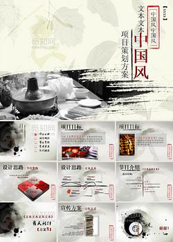 中国美食ppt模板