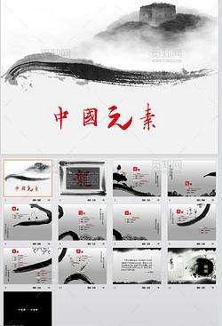 中国风古典水墨高大上PPT模板