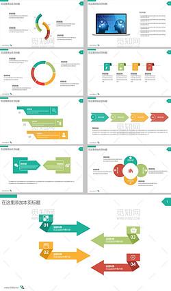 绿色清新扁平化PPT信息排版