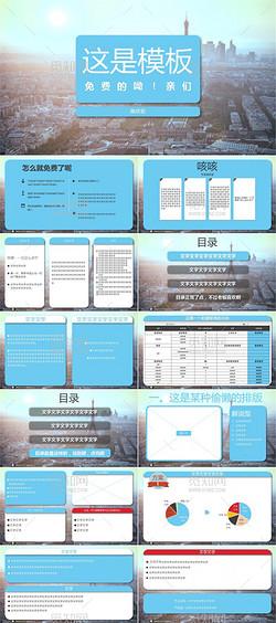 商务PPT模板 (1)