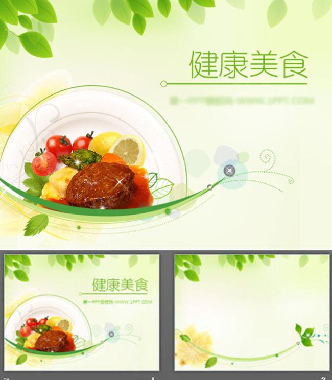 健康美食PPT