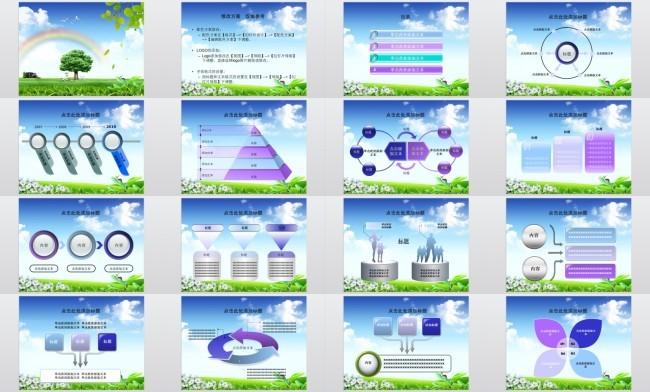 清新自然风景PPT模板