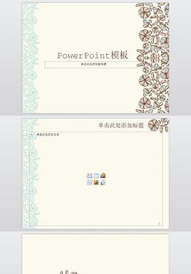 抽象花瓣主題PPT模板