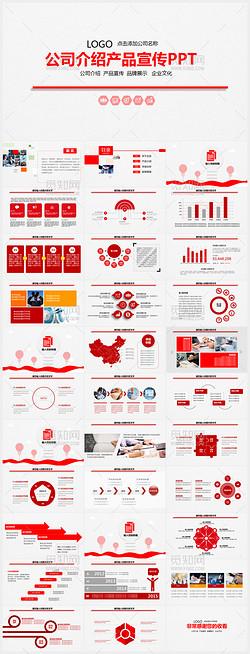红色大气公司介绍企业介绍产品宣传PPT模板