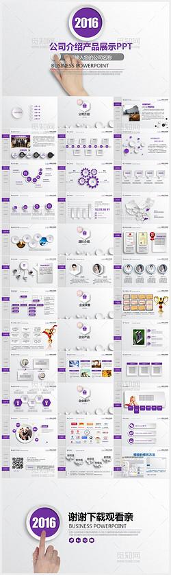 紫色大气公司介绍简介产品宣传PPT模板下载