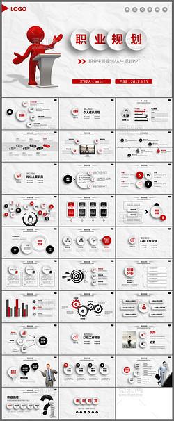 红色3D职业生涯规划人生规划ppt模板