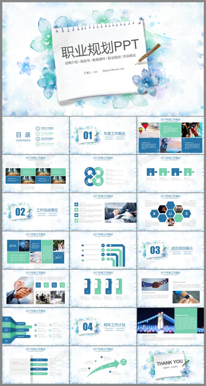 蓝色水墨清新职业规划ppt模板