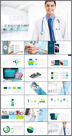 手术医疗报告ppt模板