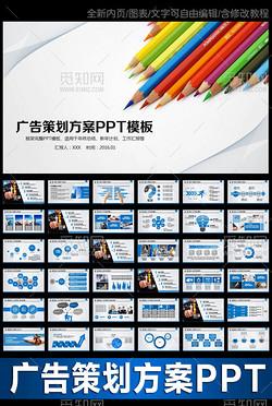 广告策划方案PPT商务动态PPT