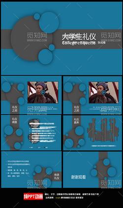 创意气泡礼仪活动动态PPT模板
