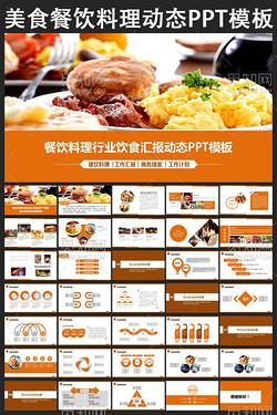 酒店饮食餐饮西餐快餐料理美食PPT模板