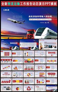 物流运输快递总结报告计划动态PPT模板