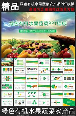 绿色水果蔬菜餐饮有机农产品美食PPT模板