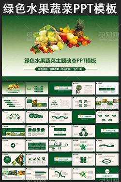 绿色蔬菜水果健康食品PPT模板