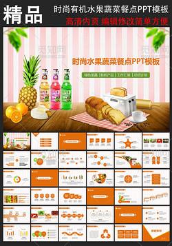 水果蔬菜餐饮料理点心美食PPT模板