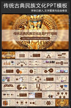 传统民族风文化民族风PPT动态模板
