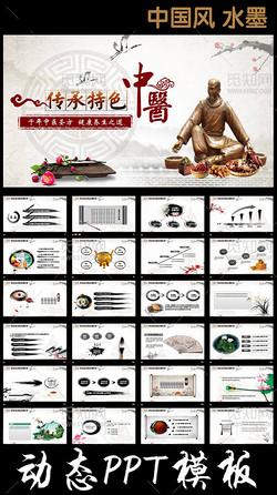 中医中药水墨中国风动画PPT模板
