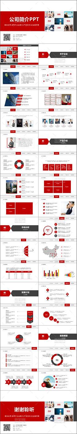 简约大气公司企业宣传产品宣传企业简介公司简介ppt模板