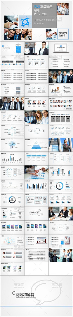 企业介绍团队合作产品发布项目方案模板