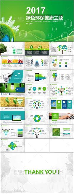 2017绿色环保健康主题PPT模板下载