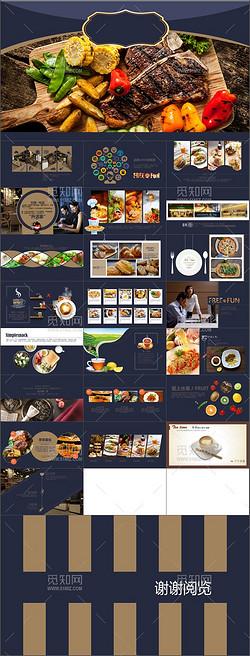 西餐美食PPT模板下载