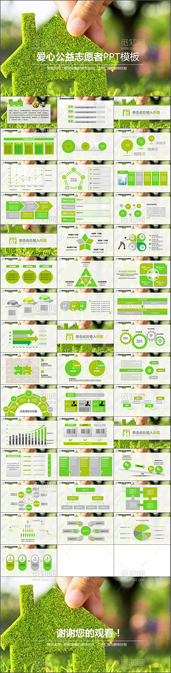 绿色清新爱心公益慈善正能量PPT模板