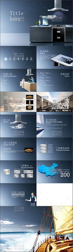 时尚大气公司简介企业宣传PPT模板