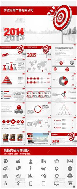 红色喜庆商务广告策划PPT模板