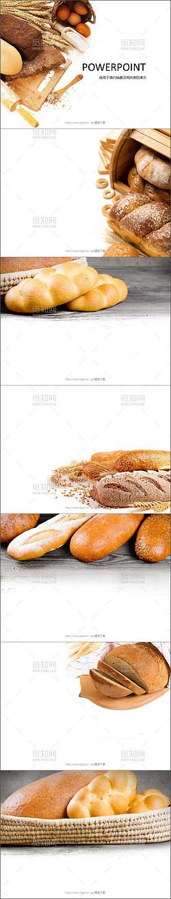 面包美食ppt模板