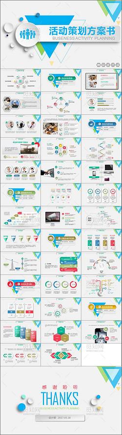 彩色微立体商务活动策划方案书PPT模板