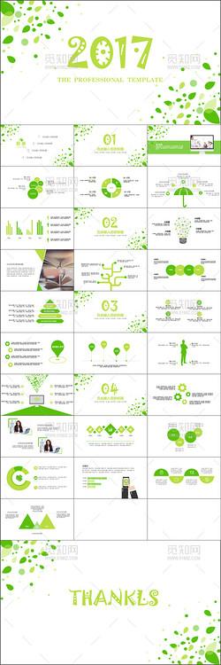 绿色清新可爱房地产广告旅游交通物流PPT模板
