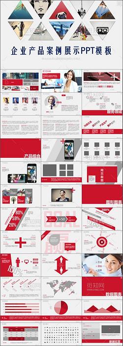 企业宣传画册活动展示PPT模板