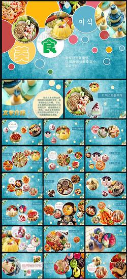 精美韩国美食PPT动态模板
