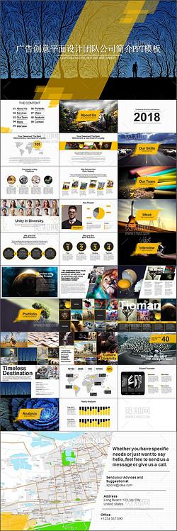 广告创意平面设计团队公司简介PPT模板