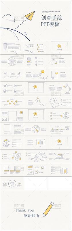 创意手绘风工作总结商务汇报PPT模板