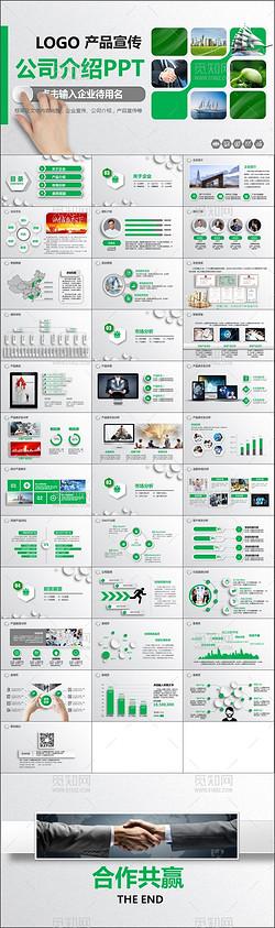 清新绿色公司介绍产品宣传PPT模板