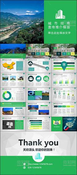 绿色大气招商投资企业宣传介绍PPT模板