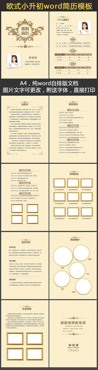word精美小升初簡歷歐式模板