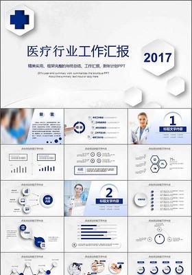 2017藍色時尚微立體醫療行業工作匯報PPT模板