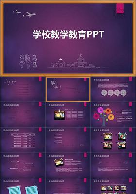 高端典雅學生教育培訓課件通用說課PPT模板