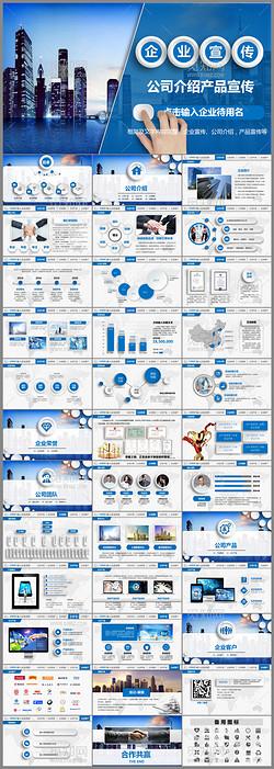 蓝色微立体企业宣传产品宣传公司介绍ppt