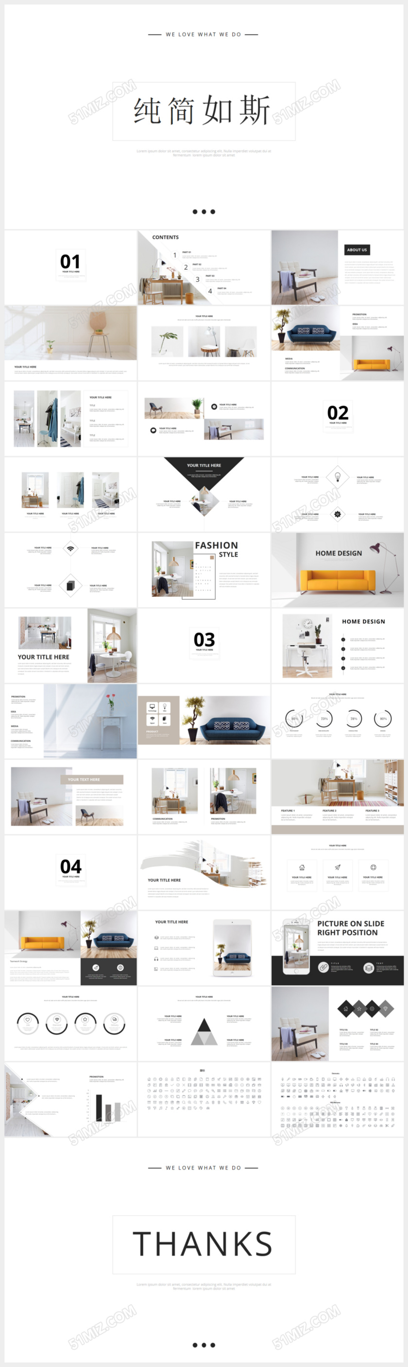 极简主义唯美素雅室内装潢设计产品宣传PPT