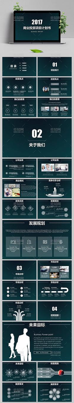 2017科技感商业投资项目计划书ppt