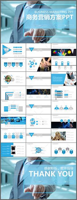 商务风商务营销策划方案ppt模板