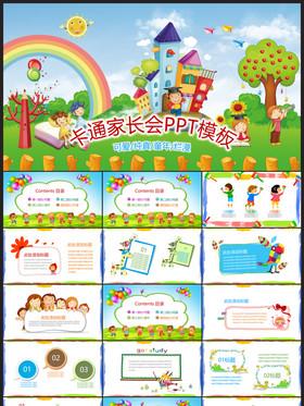 卡通彩虹幼兒園小學生家長會PPT模板下載