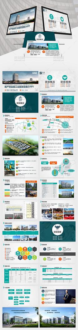 地产创业园工业园招商项目推介ppt模板