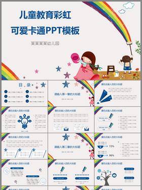 卡通可愛兒童教育彩虹ppt模板